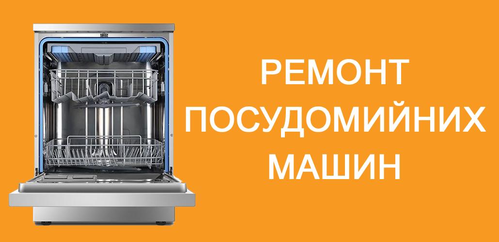 Ремонт посудомийних машин