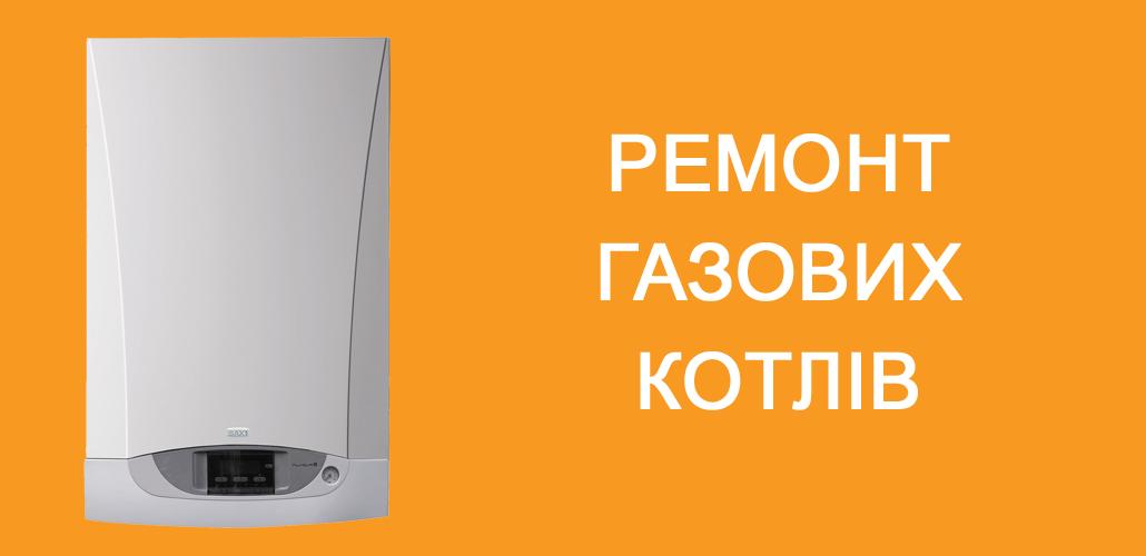 Ремонт газових котлів Львів