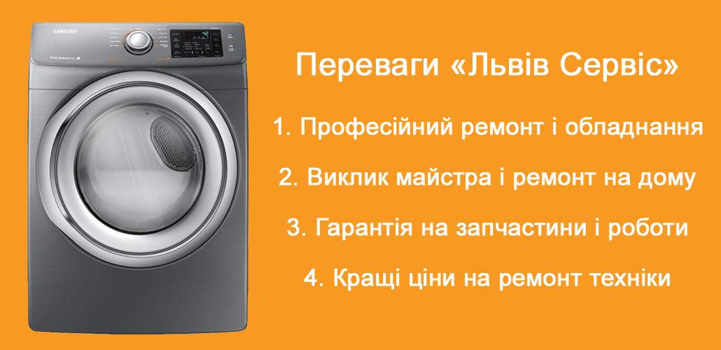ремонт сушильних машин Львів
