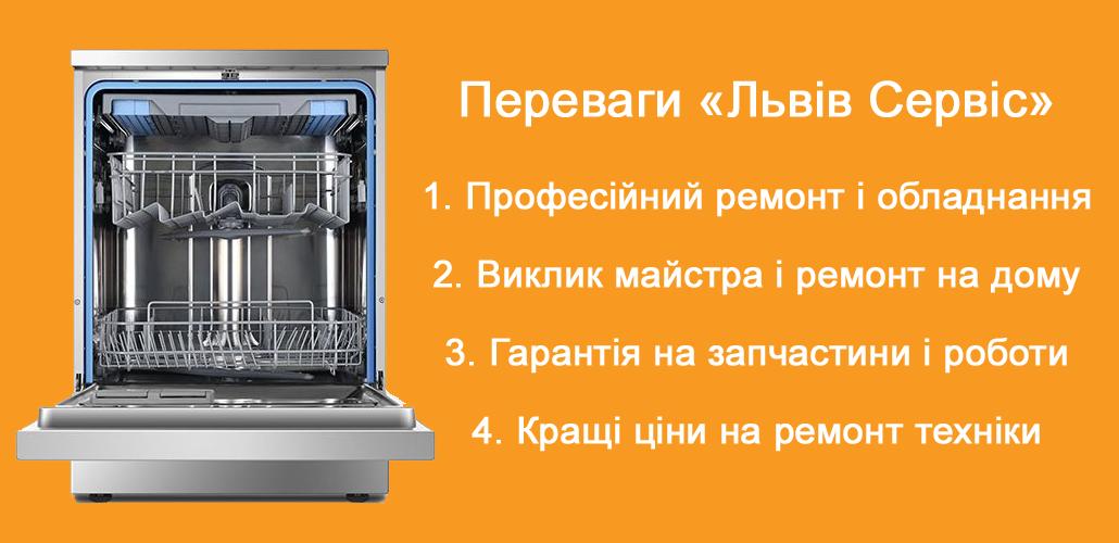 ремонт посудомийних машин Львів